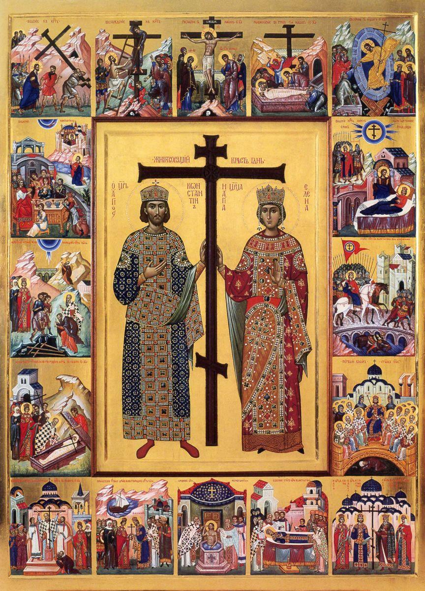 Святі великі царі і рівноапостольні Константин й Олена